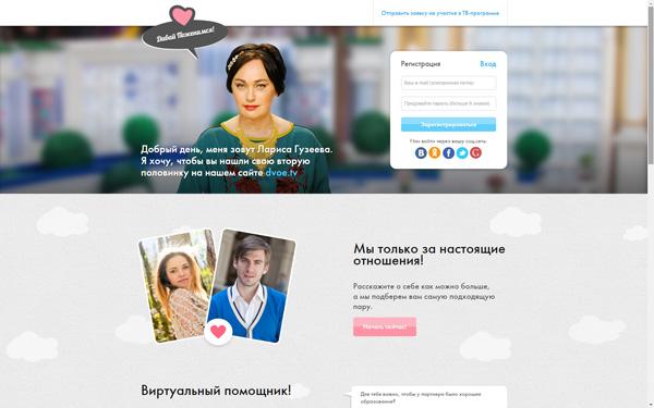 сайт знакомствдвое тв.ру