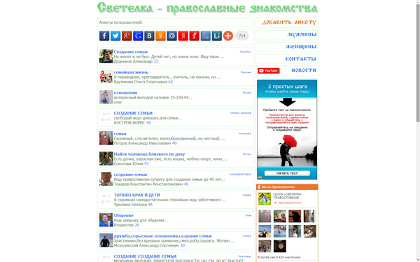 Знакомств сайты православных